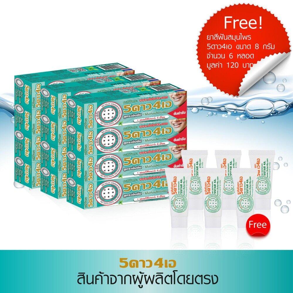 (5Star 4A ยาสีฟัน แบบหลอด 50 กรัม (12 หลอด) ฟรี8g (10 หลอด)