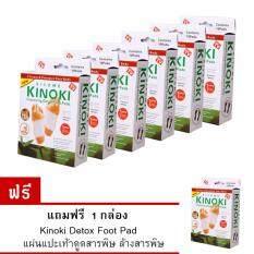 ทบทวน ที่สุด ซื้อ 6 แถม 1 Kinoki Detox Foot Pad แผ่นแปะเท้าดูดสารพิษ ดีทอกซ์ ล้างสารพิษ