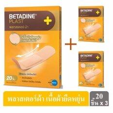 ซื้อ เบตาดีนพลาส พลาสเตอร์ชนิดผ้าพรีเมี่ยม 60 ชิ้น Thailand