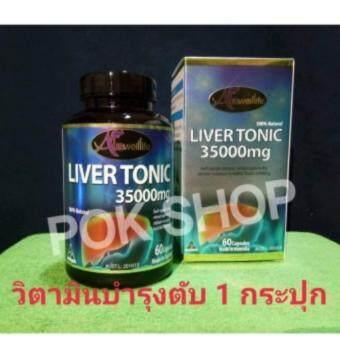 วิตามินบำรุงตับ ดีท๊อกซ์ ล้างพิษตับ 60 เม็ด ล้างตับ Liver Tonic 35000 mg (1กระปุก)