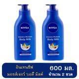 ขาย นีเวีย อินเทนซีฟ มอยส์เจอร์ บอดี้ มิลค์ 600 มล จำนวน 2ขวด Nivea For Men เป็นต้นฉบับ