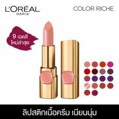 โปรโมชั่น ลอรีอัล ปารีส คัลเลอร์ ริช ลิปสติกเนื้อครีม 616 Maple Mousse 3 7 กรัม L Oreal Paris Color Riche Le Rouge 616 Maple Mousse 3 7 G สมุทรปราการ
