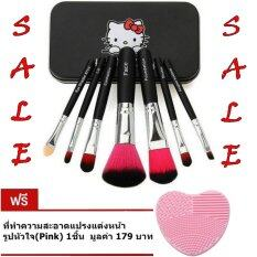 ขาย แปรงแต่งหน้า Hello Kitty Makeup Brush 7ชิ้น Black ดำ แถมฟรี ที่ทำความสะอาดแปรง รูปหัวใจ Pink 1ชิ้น มูลค่า 179บาท ราคาถูกที่สุด