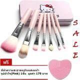 ขาย แปรงแต่งหน้า Hello Kitty Makeup Brush 7ชิ้น Pink ชมพู แถมฟรี ที่ทำความสะอาดแปรง รูปหัวใจ Pink 1ชิ้น มูลค่า 179บาท Kt ออนไลน์