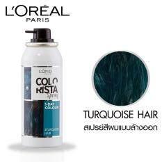 ส่วนลด สินค้า ลอรีอัล ปารีส คัลเลอร์ริสต้า สเปรย์ เทอร์ควอยซ์แฮร์ 75มล L Oreal Paris Colorista Spray Turquoisehair 75Ml