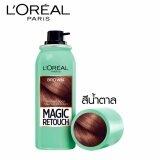 ซื้อ Bestselling ลอรีอัล ปารีส เมจิค รีทัช อินสแตนท์ รูท คอนซีลเลอร์ สเปรย์ สีน้ำตาล 75 มล L Oreal Paris Magic Retouch Instant Root Concealer Spray Dark Brown 75 Ml กรุงเทพมหานคร