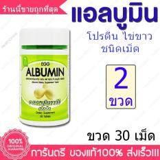 โปรตีน ไข่ขาว อัดเม็ด 7Day7D Egg Albumin 30 Tab X 2 Bottle ขวด ใน กรุงเทพมหานคร