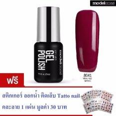ส่วนลด 8041 สีเจลทาเล็บ Modelones สีเจล สีทาเล็บเจล ยาทาเล็บเจล Modelones ใน Thailand