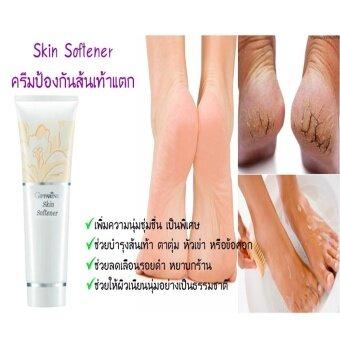 กิฟฟารีน สกิน ซอฟเทนเนอร์ ครีมทาส้นเท้าแตก ป้องกันส้นเท้าแตก ครีมรักษาส้นเท้าแตก ปริมาณ 85 กรัม