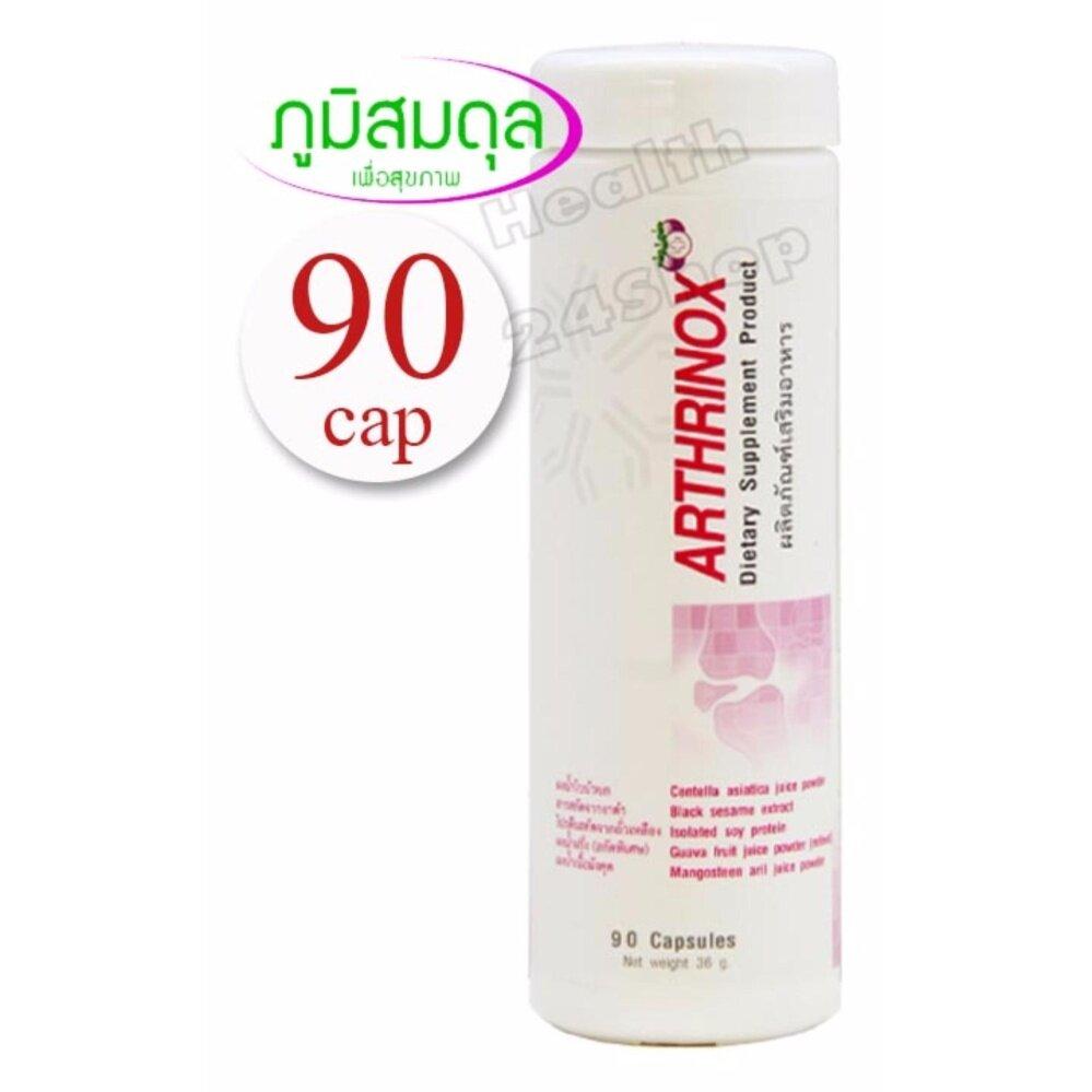 แนะนำ อาธริน็อกซ์ 90 แคปซูล (Arthrinox capsule) By APCO