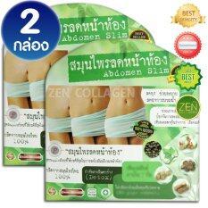 ซื้อ Abdomen Slim สมุนไพรลดความอ้วน ม รังสิต ลดหน้าท้อง ลดพุง ลดไขมัน ผลิตจากสมุนไพรไทย 2 กล่อง 30 แคปซูล กล่อง ออนไลน์ Thailand