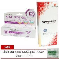 ขาย Acne Aid Mithae1ชุดเซ็ตยุบสิวอักเสบสิวหัวหนองเร่งด่วน ออนไลน์