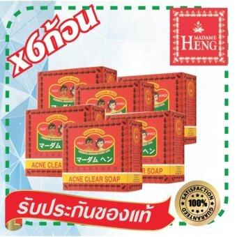 สบู่แอคเน่ เคลียร์ มาดามเฮง Acne clear soap สามารถใช้ได้ทั้งผิวหน้าและ ผิวตัว แพ็ค 6 ก้อน