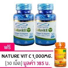 ขาย Active Collavit E 1000 นิวเวย์ คอลล่าไวท์ อี เพียวคอลลาเจน 30 เม็ด X 2กล่อง แถมฟรี Nature Vitamin C 30 เม็ด มูลค่า 385 บาท ถูก