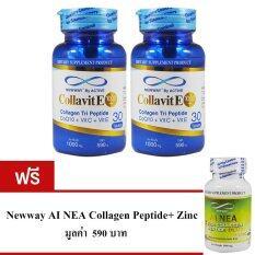ซื้อ Active Newway Collavit E 1000 นิวเวย์ คอลล่าไวท์ รุ่นใหม่ ขาวไว 2 เท่า ขนาด 30 เม็ด 2กระปุก แถมฟรี Newway Ai Nea Collagen Peptide Zinc 14 เม็ด