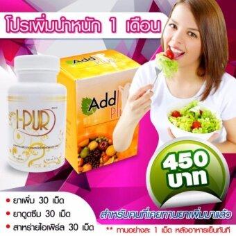 ADD PLUS วิตมินเพิ่มนำหนัก ช่วยเพิ่มนำหนัก เจริญอาหาร ชุดเริ่มต้น สำหรับผู้ที่เคยทานยาเพิ่มมาแล้ว (1SET)