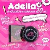 ซื้อ Adella แป้งพริตตี้ No 03 Adella ออนไลน์