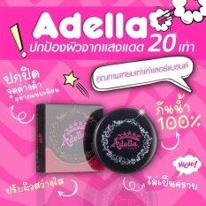 ขาย Adella แป้งพริตตี้ No 03 ถูก ใน Thailand