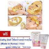 ซื้อ แผ่นมาส์คหน้าทองคำ ที่มาร์คหน้า คอลลาเจนผสมทองคำบริสุทธิ์ จำนวน 3 แผ่น ฟรี Cathy Doll โฟมล้างหน้า เซรั่ม Made In Korea 5 ซอง มูลค่า299บาท Aura Gold ถูก