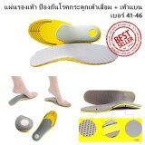 ราคา แผ่นรองเท้า ป้องกันโรคกระดูกเท้าเสื่อม เบอร์ 41 46 เท้าแบน กรุงเทพมหานคร
