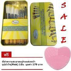 ซื้อ แปรงแต่งหน้า 12 ชิ้น The Balm เหลือง 1กล่อง แถมฟรี ที่ทำความสะอาดแปรง รูปหัวใจ Pink 1ชิ้น มูลค่า 179บาท