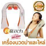 ราคา Alitech Massager Of Neck Kneading เครื่องนวด คอ บ่า ไหล่ สะโพก อเนกประสงค์ ใหม่