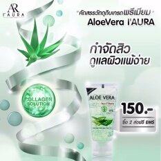 ส่วนลด Aloe Vera By I Aura เจลว่านหางจระเข้ 99 แพ็ค 3 ชิ้น Aloe Vera