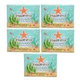 ซื้อ สบู่ว่านปลาดาว Aloe Vera Starfish Whitening Soap 5 ก้อน ออนไลน์ กรุงเทพมหานคร