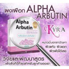 ราคา Alpha Arbutin By Kyra อาร์บูติน ผงเผือก ผิวขาวเร่งด่วน ปลอดภัย การันตีจากผู้ใช้จริง เป็นต้นฉบับ Kyra