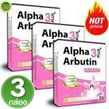 ราคา ราคาถูกที่สุด Alpha Arbutin Collagen ผงเผือก สูตรใหม่ ขาวไว 2 เท่า เพิ่มคอลลาเจน เพื่อผิวขาวกระจ่างใส มีออร่า ผิวสวยสร้างได้ ง่ายๆเพียงแค่ทา เซ็ต 3 กล่อง 1 กล่อง 10 แคปซูล