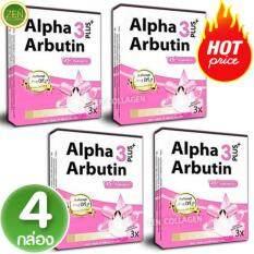 ซื้อ Alpha Arbutin Collagen ผงเผือก สูตรใหม่ ขาวไว 2 เท่า เพิ่มคอลลาเจน เพื่อผิวขาวกระจ่างใส มีออร่า ผิวสวยสร้างได้ ง่ายๆเพียงแค่ทา เซ็ต 4 กล่อง 1 กล่อง 10 แคปซูล ถูก ใน กรุงเทพมหานคร