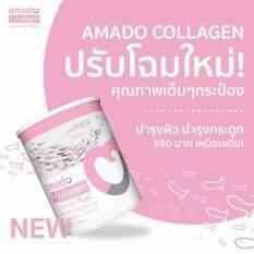 ราคา Amado P Collagen Tripeptide Plus C 100 000 Mg อมาโด้ คอลลาเจน สูตรใหม่ ขาวไวกว่าเดิม 100 000Mg 100G X 1 กระป๋อง ถูก