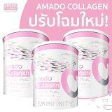 โปรโมชั่น Amado P Collagen Tripeptide Plus C 110 000 Mg โฉมใหม่ กระป๋องชมพู อมาโด้ คอลลาเจน สูตรใหม่ ขาวไวกว่าเดิม 110 000Mg 110 66G X 3 กระป๋อง Amado