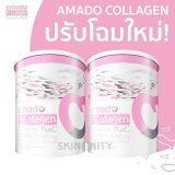ราคา Amado P Collagen Tripeptide Plus C 110 000 Mg โฉมใหม่ กระป๋องชมพู อมาโด้ คอลลาเจน สูตรใหม่ ขาวไวกว่าเดิม 110 000Mg 110 66G X 2 กระป๋อง Amado
