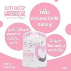 ขาย ซื้อ Amado P Hydrolyzed Collagen Plus C อมาโด้ พี ไฮโดรไลซ์ คอลลาเจน พลัส ซี สูตรใหม่ ผิวเนียนใสกว่าเดิม 110 000 มก ขนาดบรรจุ 100 กรัม 1 กระป๋อง ใน ปทุมธานี