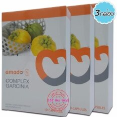 ซื้อ Amado S Complex Garcinia อาหารเสริมลดน้ำหนัก อะมาโด้ เอส คอมเพล็กซ์ การ์ซีเนีย 10 แคปซูล 3 กล่อง ใน กรุงเทพมหานคร