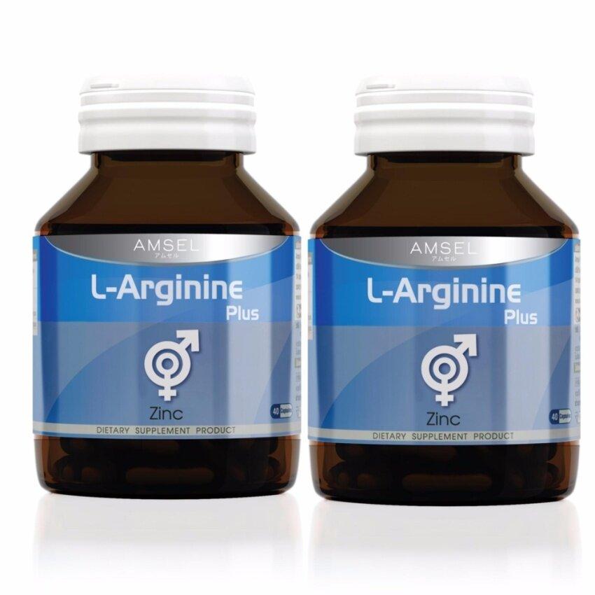 Amsel L-Arginine Plus Zinc  x 2ขวด