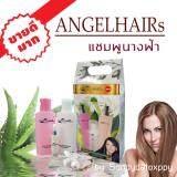 ส่วนลด Angel Hair แชมพูนางฟ้า เซตเล็ก 1 ชุดแชมพูขจัดความมัน เร่งผมยาว เพิ่มความชุ่มชื้น ลดการขาดร่วง Angelhairset By Nisa