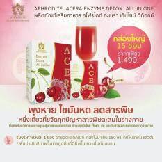 ซื้อ Aphrodite Acera 15 ซอง ฟรี 7 ซอง อโฟรไดท์ อะเซร่า Enzyme Detox ล้างสารพิษ ท้องผูก