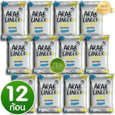 ทบทวน ที่สุด Arab Ginger Soap สบู่อาหรับขิง ขาวใสบลิ๊งทุกอณู ชุ่มชื่นลดความหยาบกร้าน ผิวเนียนนุ่มผิวขาวกระจ่างใส เซ็ต 12 ก้อน 80 กรัม ก้อน