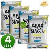 โปรโมชั่น Arab Ginger Soap สบู่อาหรับขิง ขาวใสบลิ๊งทุกอณู ชุ่มชื่นลดความหยาบกร้าน ผิวเนียนนุ่มผิวขาวกระจ่างใส เซ็ต 4 ก้อน 80 กรัม ก้อน