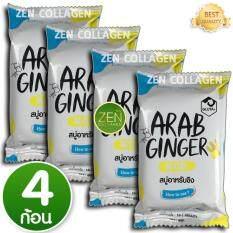 ขาย Arab Ginger Soap สบู่อาหรับขิง ขาวใสบลิ๊งทุกอณู ชุ่มชื่นลดความหยาบกร้าน ผิวเนียนนุ่มผิวขาวกระจ่างใส เซ็ต 4 ก้อน 80 กรัม ก้อน ใน กรุงเทพมหานคร