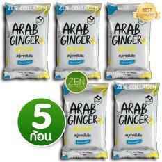 ราคา Arab Ginger Soap สบู่อาหรับขิง ขาวใสบลิ๊งทุกอณู ชุ่มชื่นลดความหยาบกร้าน ผิวเนียนนุ่มผิวขาวกระจ่างใส เซ็ต 5 ก้อน 80 กรัม ก้อน ใหม่ล่าสุด