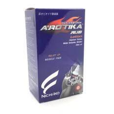 AROTIKA RUB Lotion 60 ml (Spray Pak) บรรเทาอาการปวดเมื่อกล้ามเนื้อ