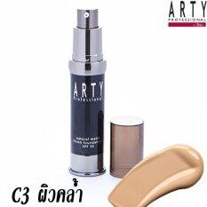 ขาย ซื้อ ออนไลน์ Arty Natural Matte Finish Foundation Spf35 C3 สำหรับผิวคล้ำ