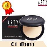 ซื้อ Arty Professional Super Perfect Powder Spf 25 Pa C1 ผิวขาว ถูก ใน กรุงเทพมหานคร