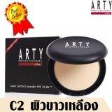ขาย Arty Professional Super Perfect Powder Spf 25 Pa C2 ผิวขาวเหลือง กรุงเทพมหานคร