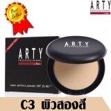 ราคา Arty Professional Super Perfect Powder Spf 25 Pa C3 ผิวสองสี Arty Professional เป็นต้นฉบับ