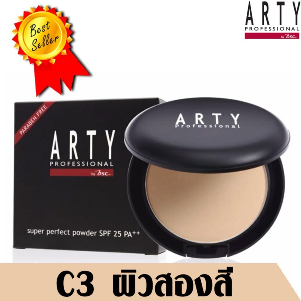 ARTY PROFESSIONAL SUPER PERFECT POWDER SPF 25 PA++ C3 ผิวสองสี