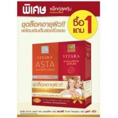 ขาย ซื้อ ชุดล็อคอายุผิว Asta Skin Perfect Serum Hyaluron Serum ใช้คู่กันเติมเต็มร่องริ้วรอย กระชับ ลดจุดด่างดำ ใน Thailand